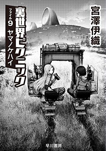 裏世界ピクニック ファイル9 ヤマノケハイ (早川書房)