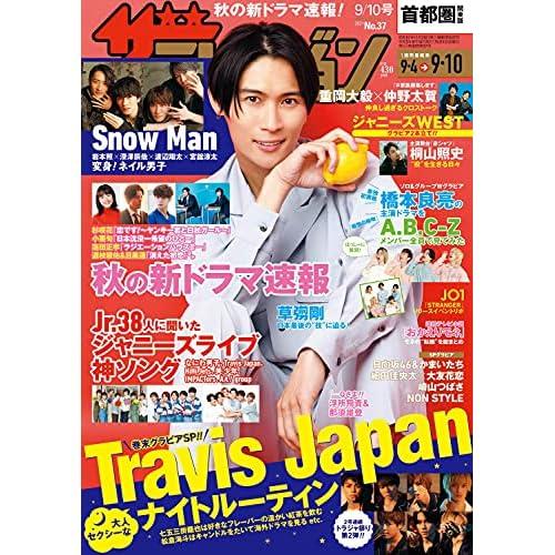 ザテレビジョン 2021年 9/10号 表紙画像
