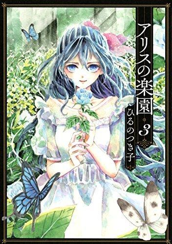アリスの楽園 コミック 全3巻セット