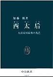 西太后 大清帝国最後の光芒 (中公新書)