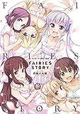 NEW GAME!画集 FAIRIES STORY (まんがタイムKRコミックス)