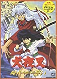 Inuyasha the Movie, Omoi Beyond the Age [Japan Original] by Kappei Yamaguchi