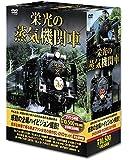 栄光の 蒸気機関車 DVD5枚組 SLD-4100