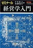 ゼミナール 経営学入門 ゼミナールシリーズ