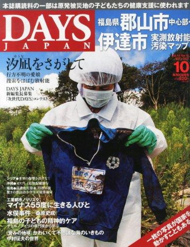DAYS JAPAN (デイズ ジャパン) 2013年 10月号 [雑誌]