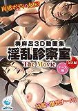 【アニメ】淫乱診察室 The Movie ナース編/女医編 WORLD PG [DVD]