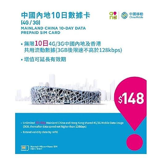 Amazon.com: China datos de 10 días móviles tarjeta SIM de ...