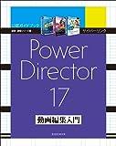 サイバーリンク Power Director 17  動画編集入門 (速読・速解シリーズ)