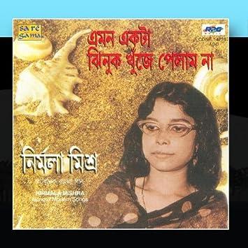 Nirmala Mishra - Nirmala Misra - Emon Ekta Jhinuk - Amazon com Music