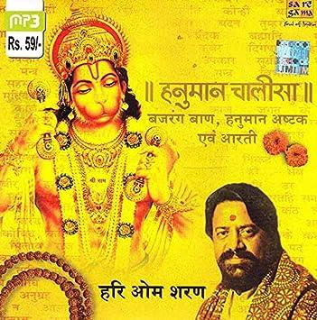 Hari Om Sharan - Hanuman Chalisa (Bajrang Baan, Hanuman Ashtak and
