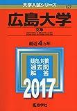 広島大学(文系) (2017年版大学入試シリーズ)