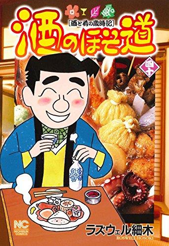 酒のほそ道(40) (ニチブンコミックス)