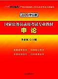 中公版·2020国家公务员录用考试专业教材:申论 (国家公务员录用考试试卷系列)