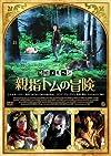 残酷メルヘン  親指トムの冒険 [DVD]