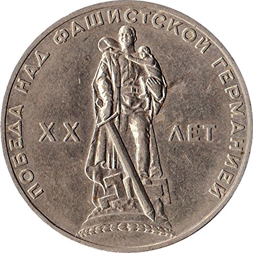 1965 USSR 1 Ruble Commemorative Coin 20th Anniversary of World War II Victory Russia Communist Period Historical Coin