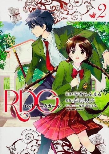 RDG Red Data Girl 2 (Kadokawa Comics Ace) (2013) ISBN: 4041207096 [Japanese Import]