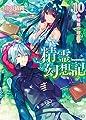 精霊幻想記 10.輪廻の勿忘草 (HJ文庫)