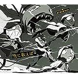 空に歌えば(初回生産限定盤A)(All for One盤)(CD+DVD+ラバーバンド付)