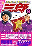 Elite Yankee Saburo Part 2 Fengyun ambition reviews (9) (Young Magazine Comics) (2007) ISBN: 4063615669 [Japanese Import]