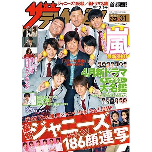 ザテレビジョン 2019年 3/1号 表紙画像
