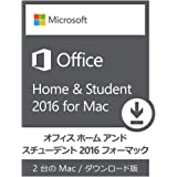 Microsoft Office Mac Home and Student 2016 FamilyPack (最新 永続版)|オンラインコード版|Mac対応