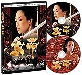 [DVD]女帝[エンペラー] コレクターズ・エディション