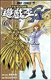 遊・戯・王GX 6 (ジャンプコミックス)