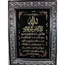 "Wooden Frame Islamic Islam Muslim Arabic Quran Koran Surah Mosque Wall Hanging Home Decor Allah 13"" X 10.5"" (35 X 26 Cm) Calligraphy 344 (Model #1)"