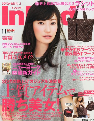 In Red (インレッド) 2012年 11月号 [雑誌]