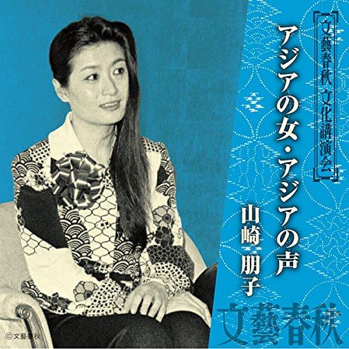 アジアの女・アジアの声