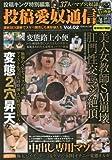 投稿愛奴通信 Vol.2 (ミリオンムック 97)