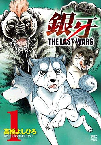 銀牙~THE LAST WARS~の感想