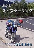 anokoro suisutuuringu tooringu paradaisu siriizu (Japanese Edition)