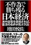 不作為で勝ち残る日本経済: 米中没落を直視すれば、復活の条件が見えてくる