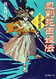 忍剣花百姫伝(六)星影の結界 (ポプラ文庫ピュアフル)