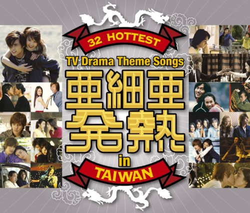 ASIAN HITS: THE BEST DRAMA MUSIC IN TAIWAN(2CD+DVD) ()