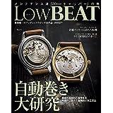 Low BEAT 2017年Vol.11 小さい表紙画像