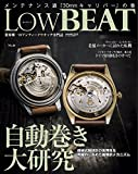 Low BEAT(ロービート)(11) (CARTOPMOOK)