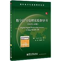 国外电子与通信教材系列:数字信号处理实验指导书(MATLAB版)