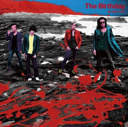 Amazon.co.jp: The Birthday, Yu...