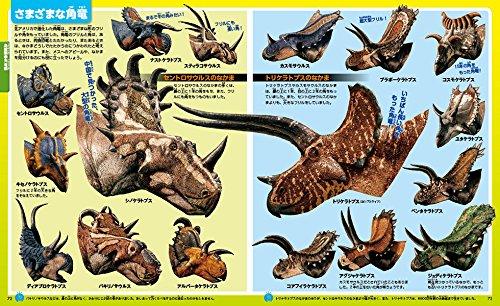 恐竜の角竜
