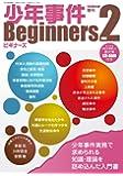 少年事件ビギナーズver.2 (季刊刑事弁護増刊)