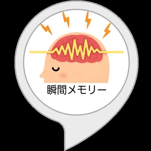 瞬間メモリー 〜短記憶ゲーム〜