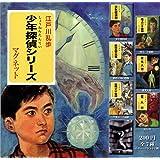 江戸川乱歩 少年探偵シリーズ マグネット 【全7種セット】ガチャ
