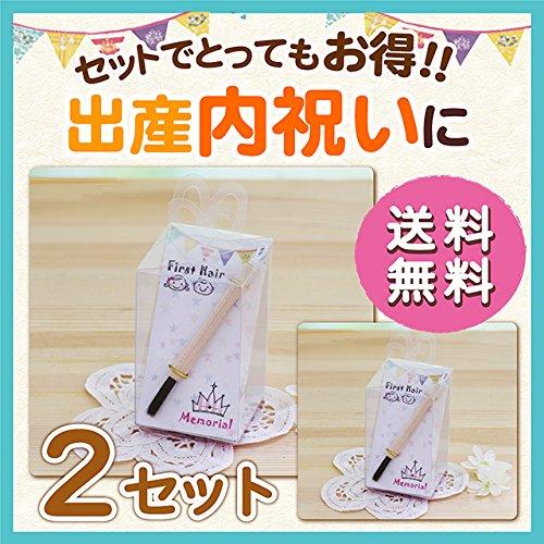 【日本製(広島県)】ちいさな赤ちゃん筆 2セット【ひとりのお子様で2個セット】   B075RT6SBM