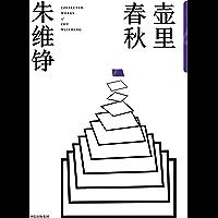 壶里春秋(一个学者在自己的生命进入60岁以前,对中国历史全景式的、无远弗届的、格言式的判断和卓识,可谓常读常新。)