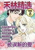 禾林精选特集 8 (Harlequin comics) (Chinese Edition)