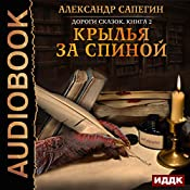 Wings Behind the Back [Russian Edition]: Roads of Fairy Tales, Book 2 | Alexander Sapegin