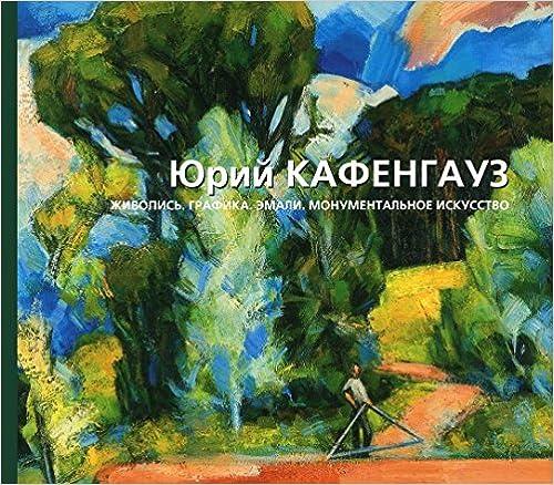 Yuriy Kafengauz. Zhivopis. Grafika. Emali. Monumentalnoe iskusstvo