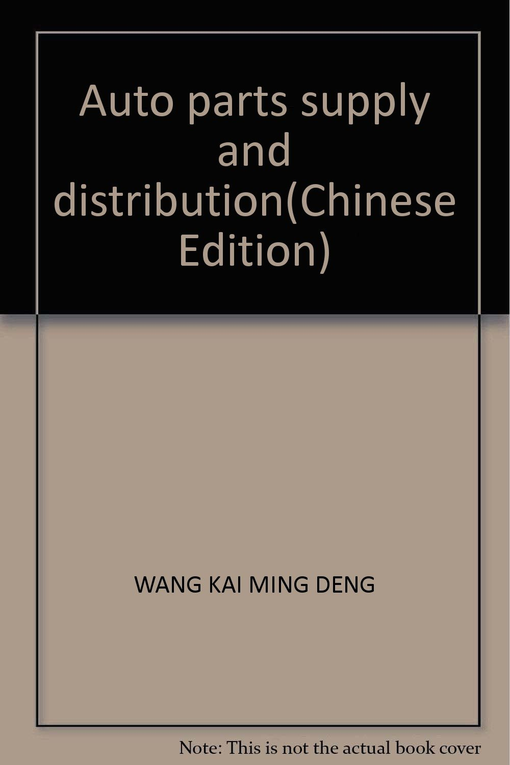 Read Online Auto parts supply and distribution(Chinese Edition) ebook